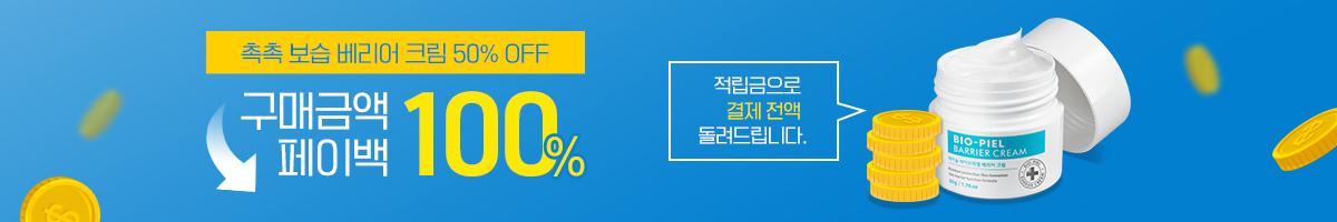 베리어크림 페이백