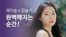 제이숲 & 김슬기, 완벽해지는 순간