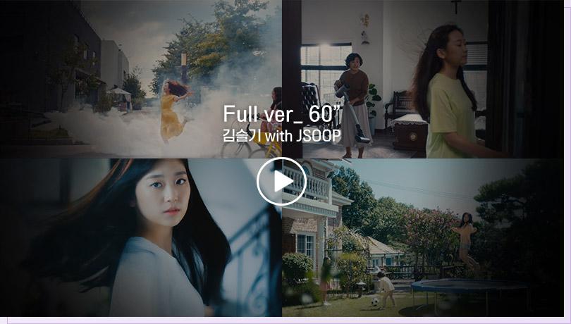 김슬기 CF 영상