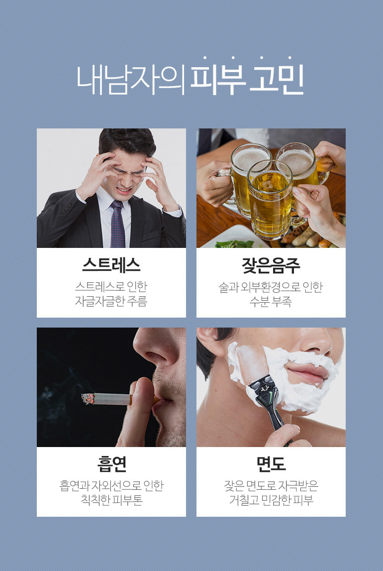 남성화장품 옴므 2종 세트