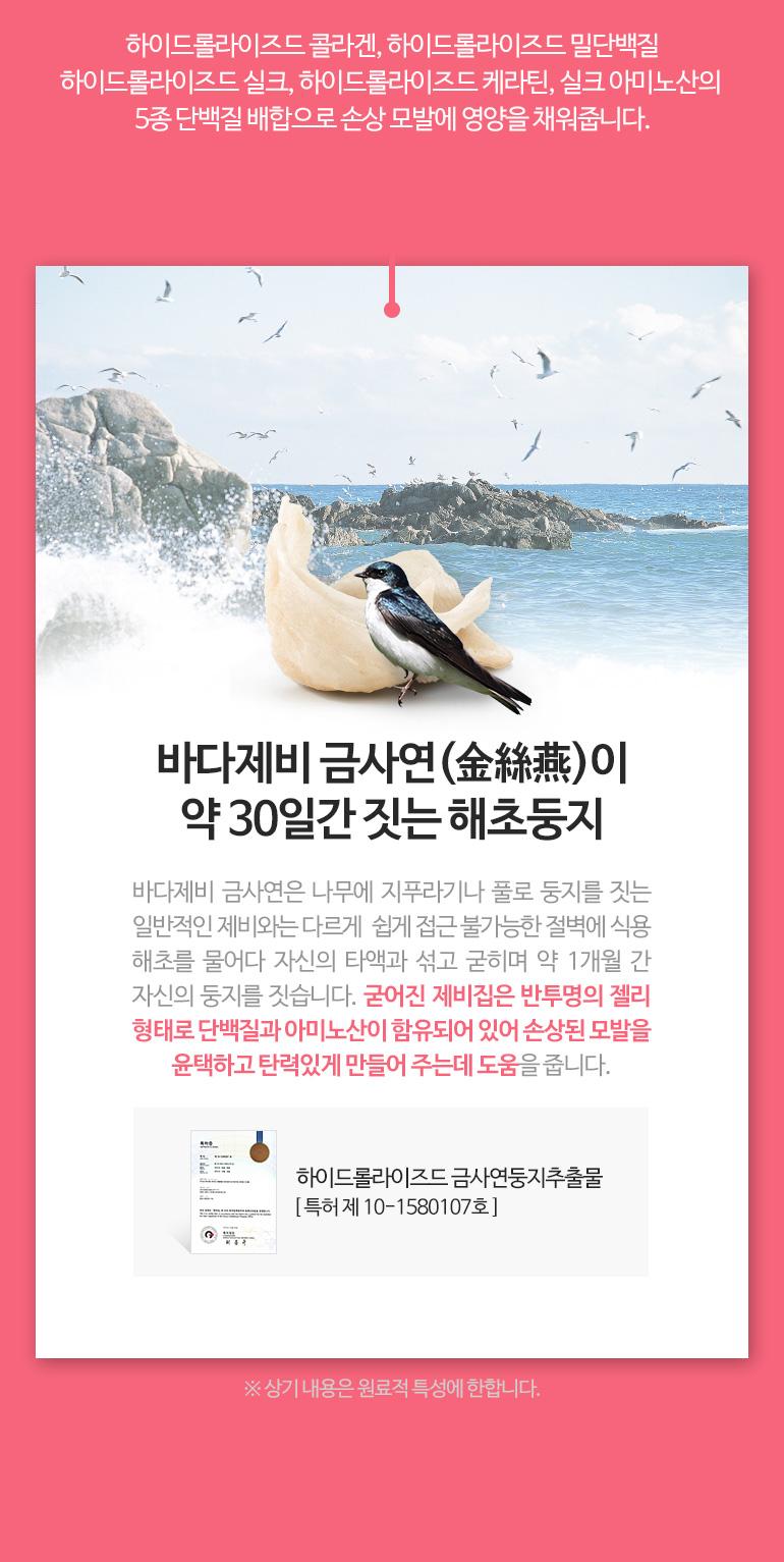 워터팩_스페셜에디션_로즈테라피