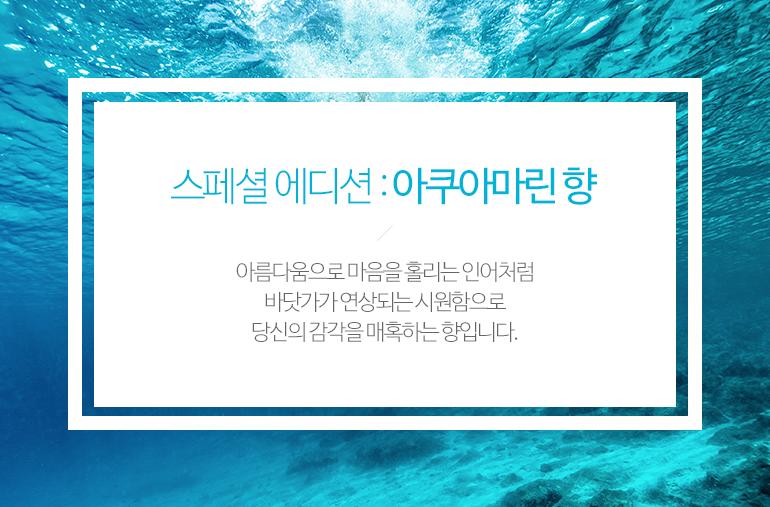 아쿠아마린_워터팩_미니어쳐