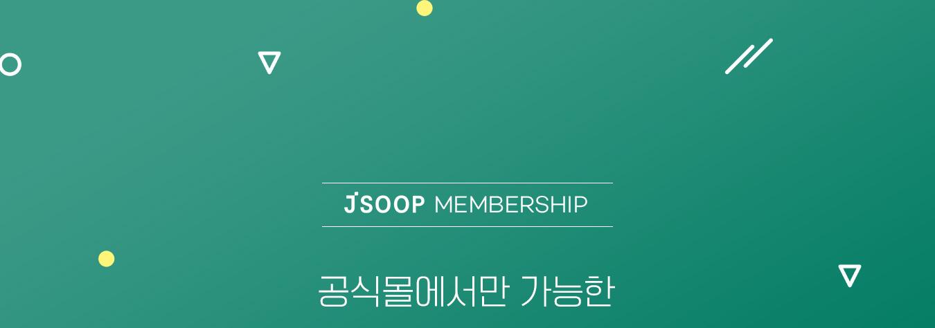 제이숲 멤버쉽 혜택